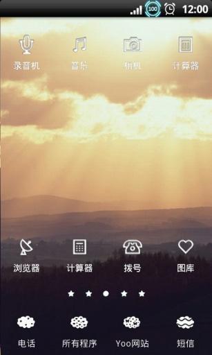 YOO主题-日暮之光