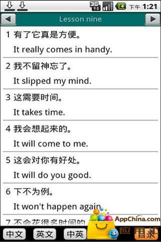 李阳疯狂英语口语365句