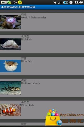儿童益智游戏-海洋生物问答