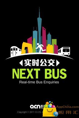 都市圈实时公交