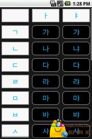 韩语发音表