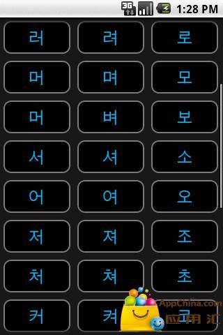 韩语发音表截图3