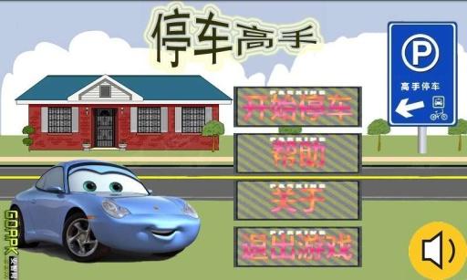 停车高手(完整版)截图2