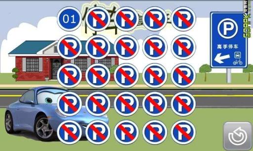 停车高手(完整版)截图3