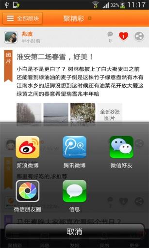 【免費社交App】淮安范儿-APP點子