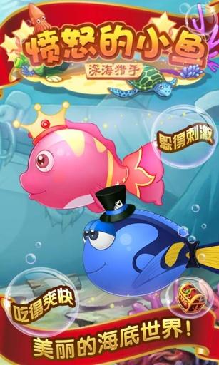 愤怒的小鱼之深海猎手