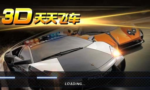 3D天天飞车