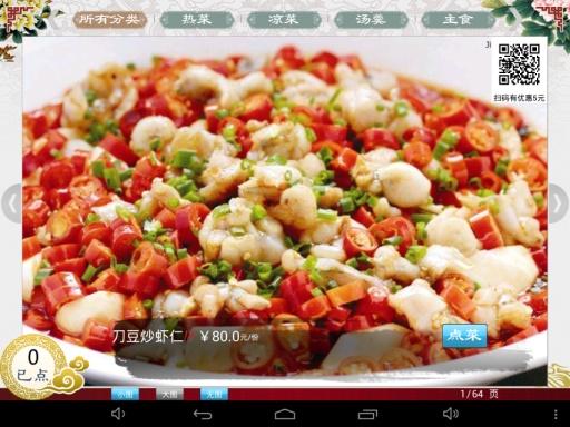 优碟pad点餐系统