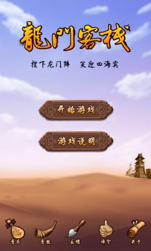 龙门客栈之猜武侠 益智 App-愛順發玩APP