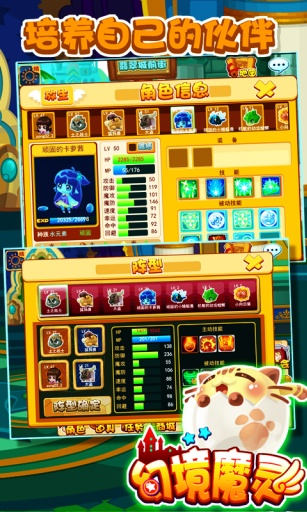 幻境魔灵|玩角色扮演App免費|玩APPs