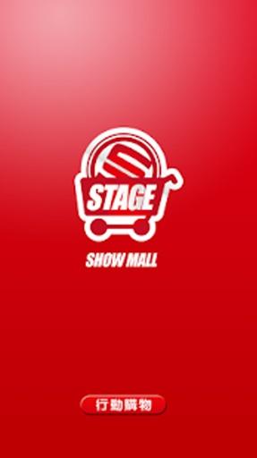STAGE行動購物SHOW Mall:指標潮流品牌首選!
