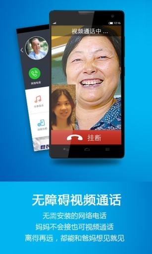 爱陪伴老人桌面 通訊 App-愛順發玩APP