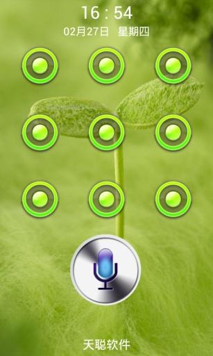 SIVI声纹锁 工具 App-愛順發玩APP