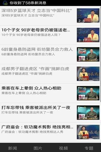 玩新聞App|广东电视免費|APP試玩