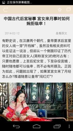 爱历史 新聞 App-愛順發玩APP