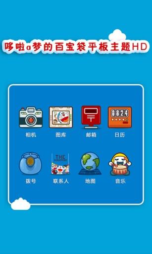 哆啦A梦的百宝袋平板主题HD