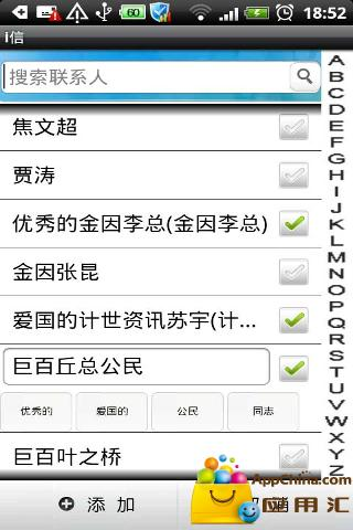 i短信群发助手 通訊 App-癮科技App