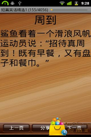 长篇笑话精选1 app - 首頁 - 電腦王阿達的3C胡言亂語