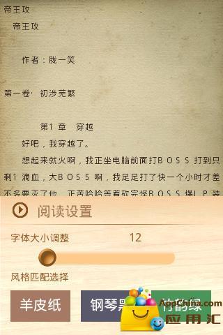 帝王霸业截图3