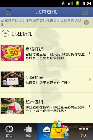 玩免費新聞APP|下載北京资讯 app不用錢|硬是要APP