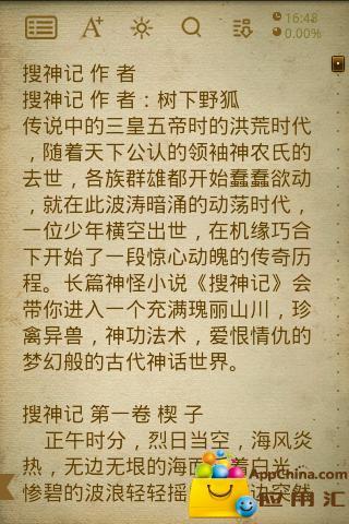 搜神记 書籍 App-愛順發玩APP