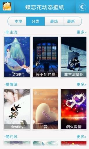 蝶恋花动态壁纸 個人化 App-癮科技App