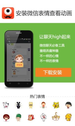 免費下載工具APP 超级免费微信表情 app開箱文 APP開箱王