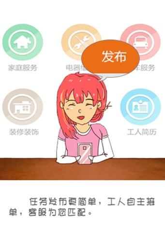 找小工 生活 App-癮科技App