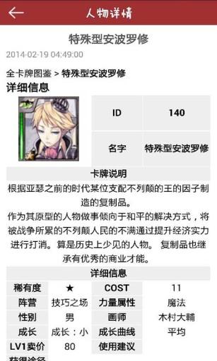 百万亚瑟王攻略 遊戲 App-愛順發玩APP