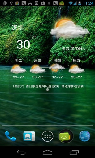 蜜蜂天气-手机必备天气预报软件