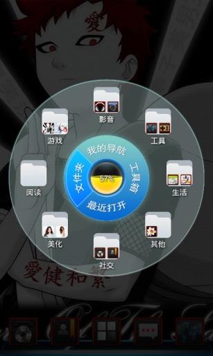 【免費工具App】火影忍者2-宝软3D主题-APP點子