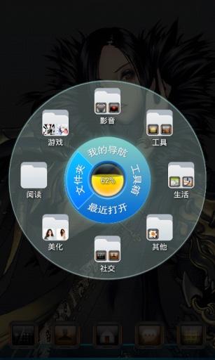 玩工具App 剑灵-宝软3D主题免費 APP試玩