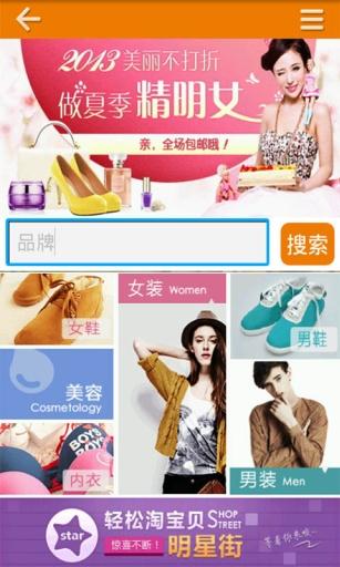 天天特卖汇 購物 App-愛順發玩APP