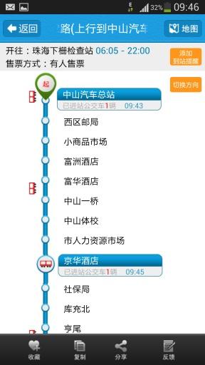 中山实时公交截图2
