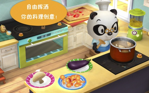 熊猫博士餐厅 2截图1