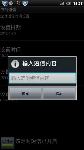 通訊必備免費app推薦|定时短信線上免付費app下載|3C達人阿輝的APP