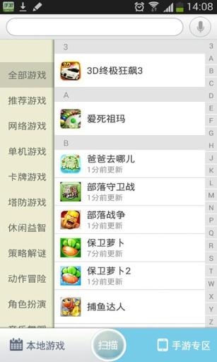 玩免費遊戲APP|下載萌鬼街攻略—1006 app不用錢|硬是要APP