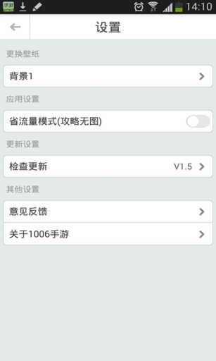 【免費遊戲App】封魔攻略—1006-APP點子