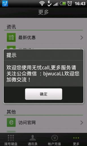 玩免費通訊APP|下載无忧CALL网络电话 app不用錢|硬是要APP