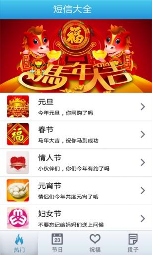 轩游短信大全 社交 App-愛順發玩APP