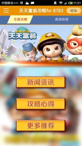天天富翁攻略 遊戲 App-愛順發玩APP