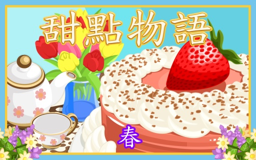 甜点物语:春