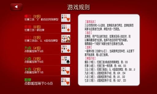 玩棋類遊戲App 三公免費 APP試玩