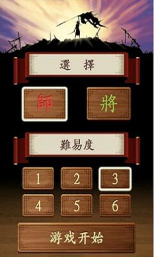 象棋的帝王 - Chinese Chess截图5
