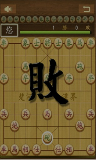 象棋的帝王 - Chinese Chess截图6