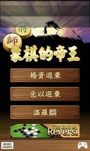 象棋的帝王 - Chinese Chess截图7