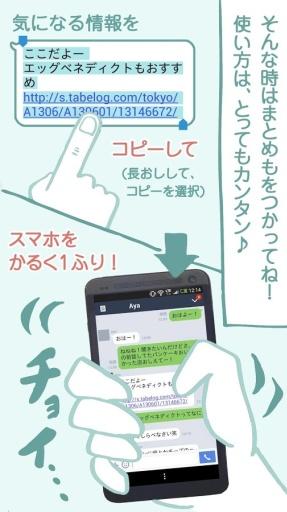 摇动笔记 生產應用 App-癮科技App