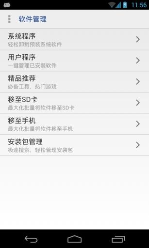 【免費工具App】软件一键清理大师-APP點子