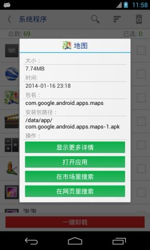 玩免費工具APP|下載软件一键清理大师 app不用錢|硬是要APP