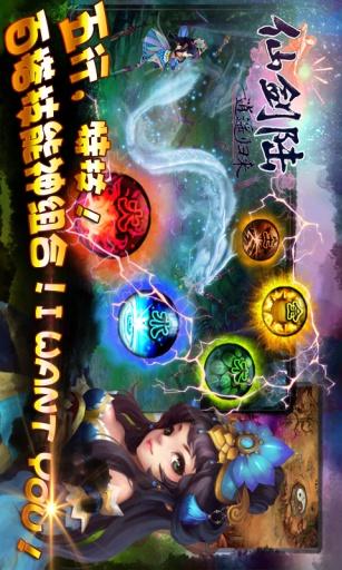 玩免費網游RPGAPP|下載仙剑陆:逍遥归来 app不用錢|硬是要APP